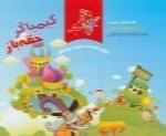 سازمان فرهنگی هنری سحر - آلبوم کیمیاگر حقه بازSazman Farhangi Honari Sahar