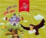 سازمان فرهنگی هنری سحر - آلبوم یک کلاغ چهل کلاغSazman Farhangi Honari Sahar