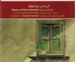 فریدون پوررضا - آلبوم گیله لوFereydoon Poor Reza
