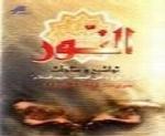 محمد اصفهانی - آلبوم النورMohammad Esfahani