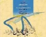 محمدرضا لطفی - آلبوم بال در بالMohammad Reza Lotfi