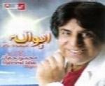 محمود جهان - آلبوم ایوالهMahmoud Jahan