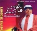 محمود جهان - آلبوم فانوس بندرMahmoud Jahan