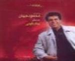 محمود جهان - آلبوم مبارکهMahmoud Jahan