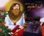 مرتضی احمدی - آلبوم ابراهیم خلیل الله (علیه السلام)ah (Aleyhe SMorteza Ahmadi