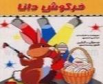 مرتضی احمدی - آلبوم خرگوش داناMorteza Ahmadi