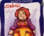 مرتضی احمدی - آلبوم ننه قوزیMorteza Ahmadi
