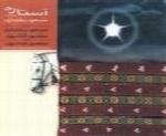 مسعود بختیاری - آلبوم آستارهMasoud Bakhtiari