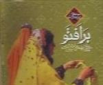 مسعود بختیاری - آلبوم برافتوMasoud Bakhtiari
