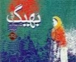 مسعود بختیاری - آلبوم بهیگMasoud Bakhtiari