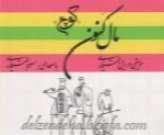 مسعود بختیاری - آلبوم مال کنونMasoud Bakhtiari