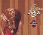 مسعود بختیاری - آلبوم هی جارMasoud Bakhtiari