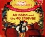 موسسه جوانه پویا - آلبوم علی بابا و چهل دزد بغدادJavaneh Pouya