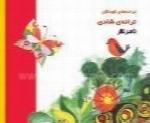 ناصر نظر - آلبوم ترانه شادیNaser Nazar