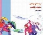 ناصر نظر - آلبوم دنیای شادیNaser Nazar