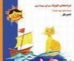 ناصر نظر - آلبوم ترانه های کوچک برای بیداریNaser Nazar