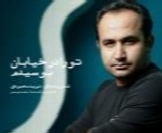 نوید محمودی - آلبوم تو را در خیابان بوسیدمNavid Mahmoodi