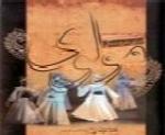 همایون شجریان - آلبوم اپرای عروسکی مولویHomayoun Shajarian