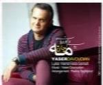 یاسر داودیان - آلبوم تک ترانه هاYaser Davoudian