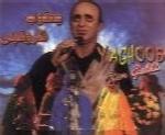 یعقوب ظروفچی - آلبوم یار گلدیYaghoub Zoroofchi