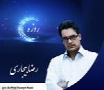 رضا بیجاری - آلبوم تک ترانه هاReza Bijari