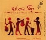 محسن شریفیان - آلبوم دینگو ماروMohsen Sharifian
