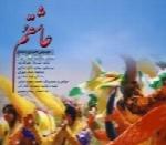 محمد سیاهپوش - آلبوم تک ترانه هاMohammad Siahpoosh