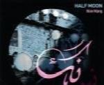 حسین علیزاده - آلبوم نیوه مانگHossein Alizadeh