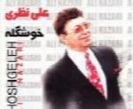 علی نظری - آلبوم خوشگله ( کنسرت )Ali Nazari