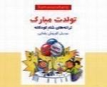 کورش یغمایی - آلبوم تولدت مبارکKourosh Yaghmaei