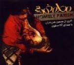 محسن شریفیان - آلبوم محله خومی با حضور آکا صفویMohsen Sharifian