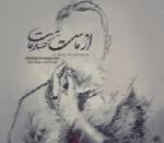 بیداد - آلبوم از ماست که بر ماستBidad