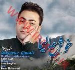 شهروز اجمالی - آلبوم تک ترانه هاShahrouz Ejmali