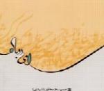 مسیح محقق (شیدی) - آلبوم سلامی دوبارهMasih Mohaghegh (Shidi)
