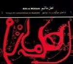 محسن شریفیان - آلبوم اهل ماتم ۱ (آواهای سوگواری در بوشهر)Mohsen Sharifian
