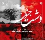 علی زند وکیلی - آلبوم دشت جنونAli Zand Vakili