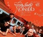 گروه دارکوب - آلبوم نوکوبDarkoob Band