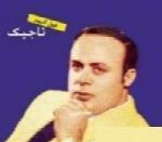 امان الله تاجیک - آلبوم شب میگونAmanolah Tajik