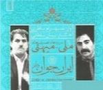 شهرام ناظری - آلبوم ایران جوان وطنمShahram Nazeri