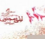 شهرام ناظری - آلبوم لیلی و مجنونShahram Nazeri