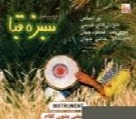 محمود جهان - آلبوم سبزه قباMahmoud Jahan