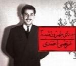 مرتضی احمدی - آلبوم صدای طهرون قدیم 3Morteza Ahmadi