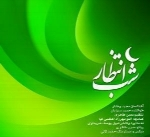 حمید سبزیان - آلبوم تک ترانه هاحمید سبزیان