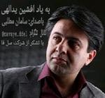 سامان مطلبی - آلبوم تک ترانه هاسامان مطلبی