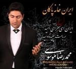 محمدرضا موسوی - آلبوم تک ترانه هامحمدرضا موسوی