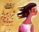 دنگ شو - آلبوم شیراز چل سالهDang Show