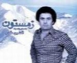 افشین مقدم  - آلبوم زمستونAfshin Moghadam