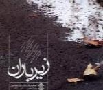 سینا سرلک - آلبوم زیر بارانSina Sarlak