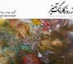 وحید تاج - آلبوم از روزگار رنگ آمیزVahid Taj