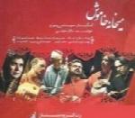 سالار عقیلی - آلبوم میخانه خاموشSalar Aghili